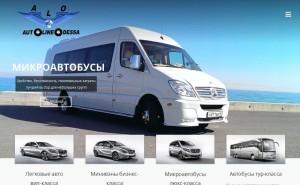 Аренда авто, автобуса, микроавтобуса Одесса