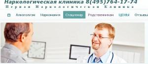 Наркологическая клиника. Лечение в стационаре.
