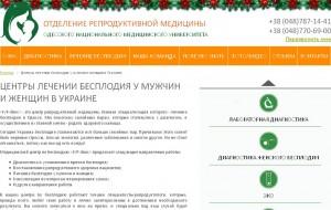 Украина бесплодие в IvfCclinic