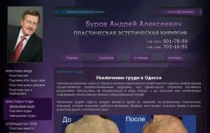 увеличение молочных желез в Одессе от Бурова