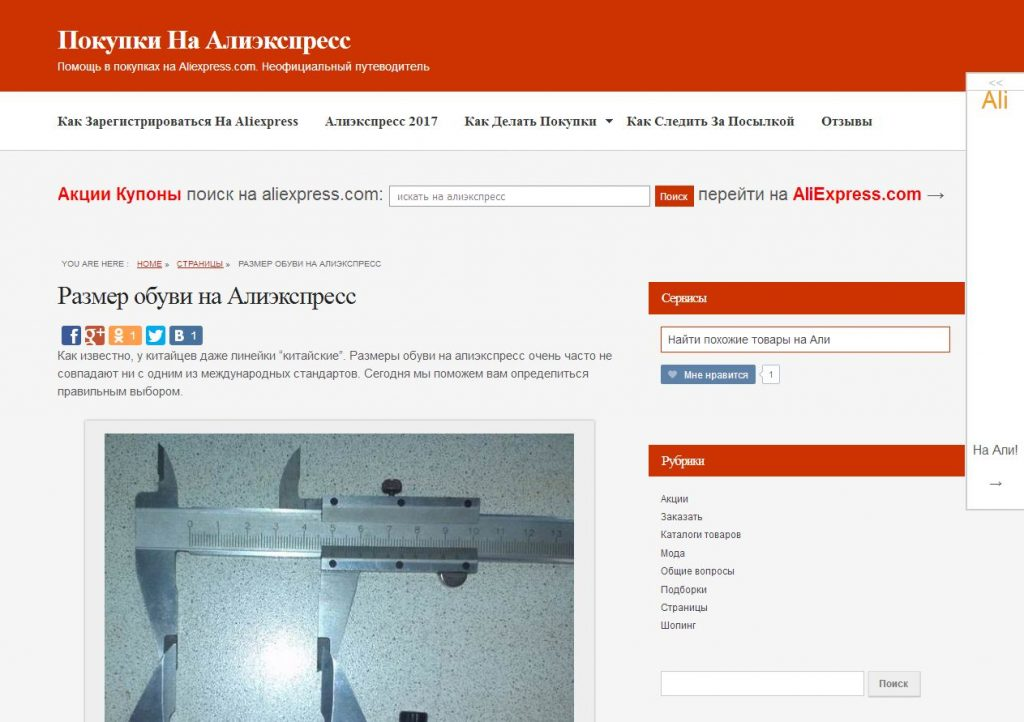 массажер с алиэкспресс инструкция на русском
